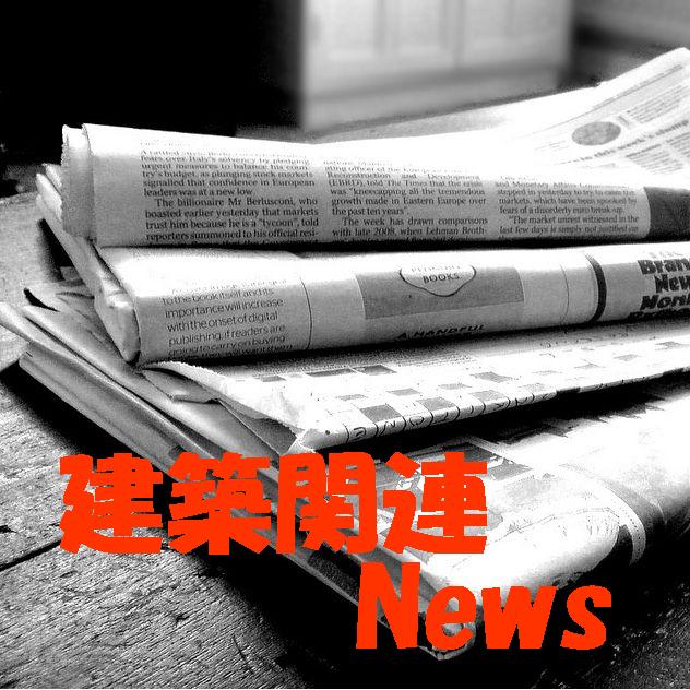 建築確認ニュース 給湯器転倒防止の改正告示が本日施行。