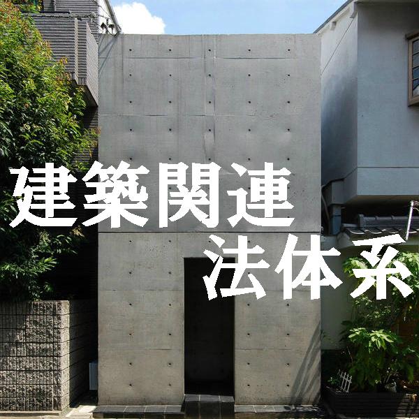 建築基準法の構成を知る