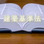 建築基準法 第1条の意味するもの