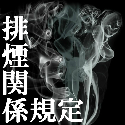 排煙チェックのコツ、それは「基準を覚えない」ことだ!