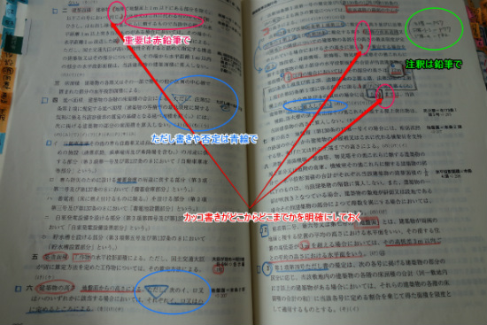 hourei-senhiki-sankou