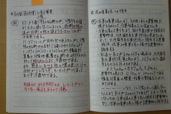 mini-note01