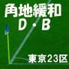 角地緩和データベース 09.東京都 特別区(23区)