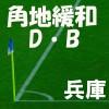 角地緩和データベース 18.兵庫県