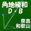 角地緩和データベース 19.奈良県、和歌山県