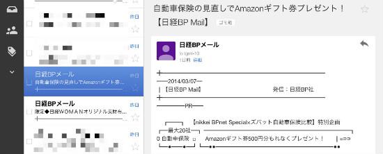 bp mail