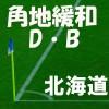 角地緩和データベース 01.北海道