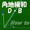 角地緩和データベース:角地緩和の概略とデータベース利用の注意