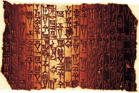 刻印ハンムラビ法典