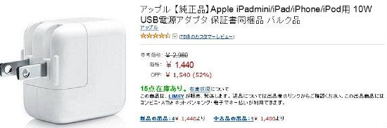 Apple純正アダプタ