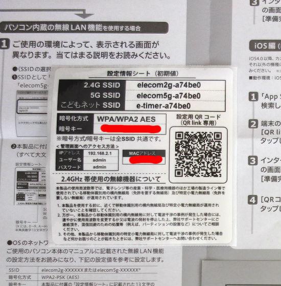 無線LANパスワード
