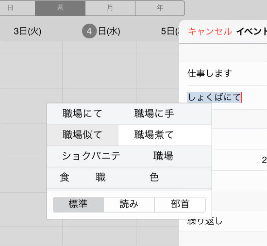 ankerキーボード変換候補