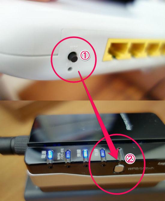 無線LAN中継器WPSボタン設定