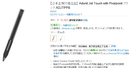 Jot Touch with Pixelpoint amazon