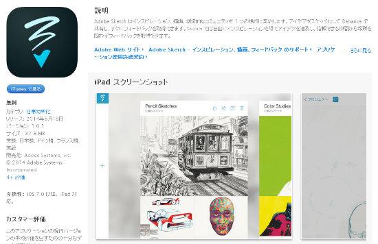 sketch app