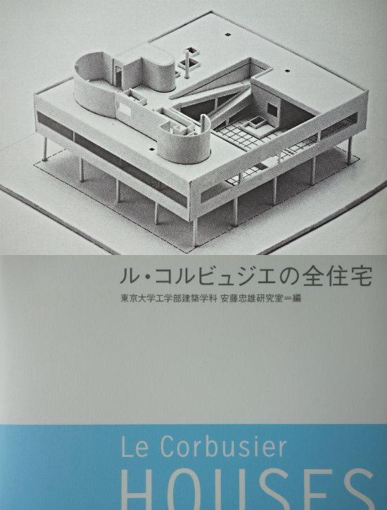 サヴォア邸東大生模型