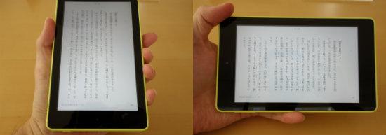 KindleFire片手で持つ