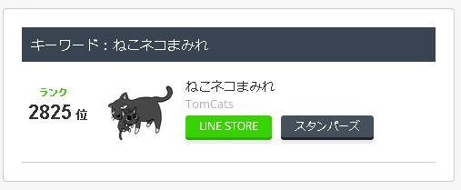 ねこネコまみれスタンパーズ1013