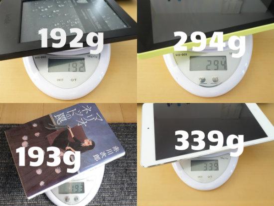 Kindle重さ比較