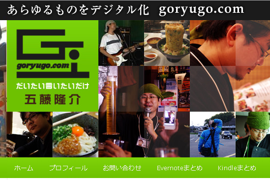 goryugo