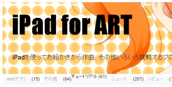 ipad for art