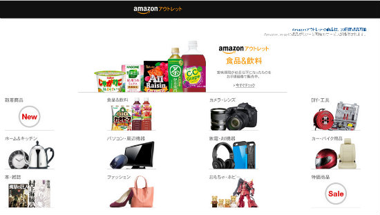 amazon outlet商品ジャンル