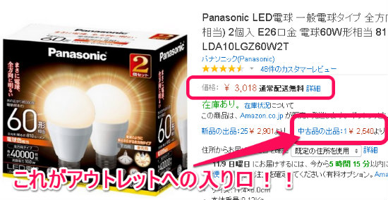 amazon outlet入り口