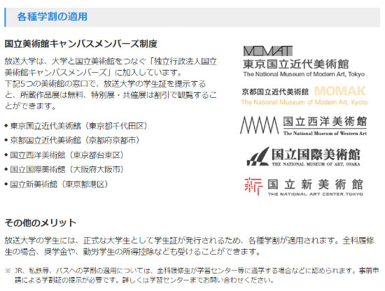 amasutu放送大学012