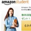 学生さんならAmazon Studentの恩恵に与るべし