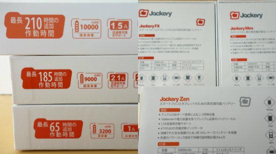 jackery box01