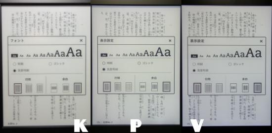 Kindle画質01