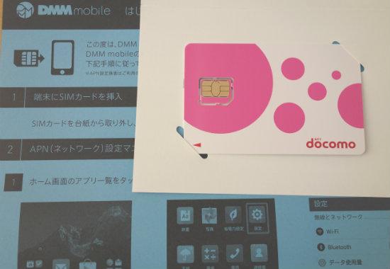 DMMモバイルSIMカード