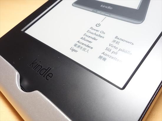 長男Kindle拡大