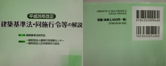 法改正解説本01
