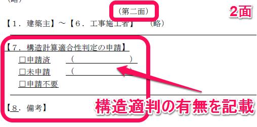 申請書2面