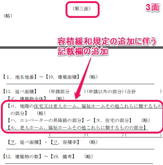 申請書3面