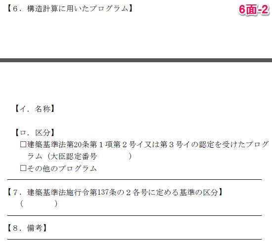 申請書6面の2