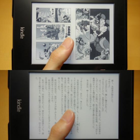 Kindleよこ