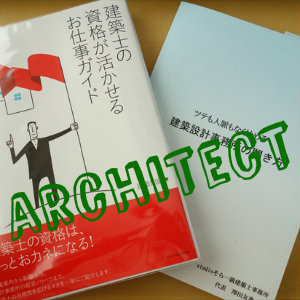 オレは建築士の資格を活かせているのか?と自問自答する2冊