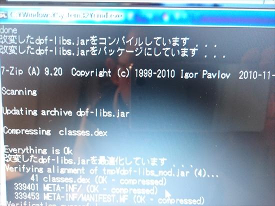 バッチファイル作動