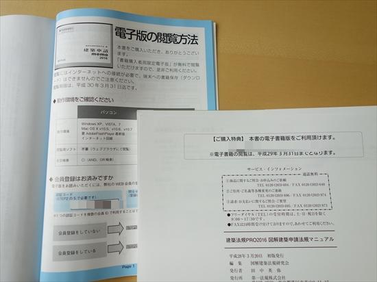 メモプロDSC07380