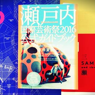 瀬戸内国際芸術祭2016に向けて、そろそろ本気出す