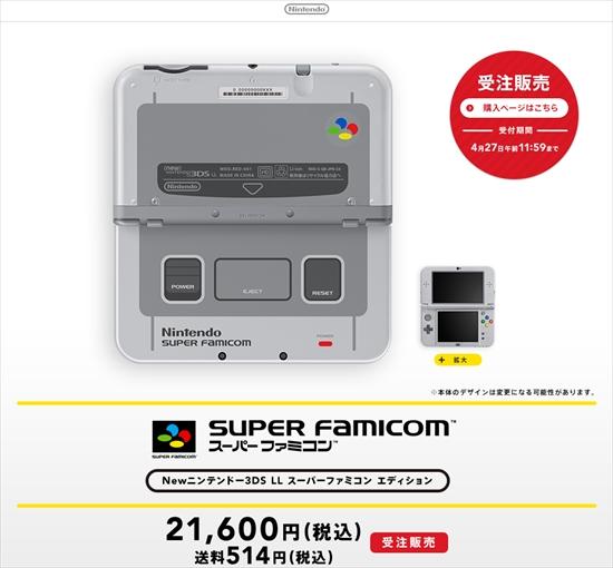 new3DSLLスーパーファミコンエディション注文1