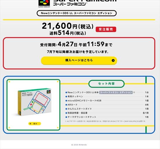 new3DSLLスーパーファミコンエディション注文2