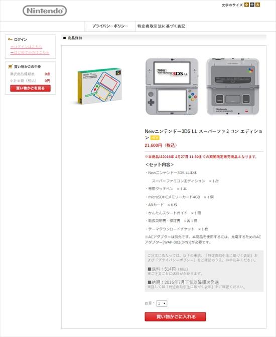 new3DSLLスーパーファミコンエディション注文3