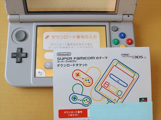 new3DSLLスーパーファミコンエディションテーマをゲット