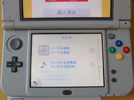 new3DSLLスーパーファミコンエディションテーマ2