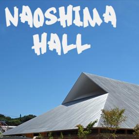 直島の新名所、直島ホールは建築好きなら必見