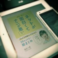 暇が潰れすぎてしかもためになる、永江一石氏の新刊がヤバい