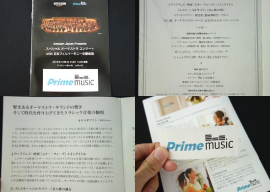 Amazonコンサート4